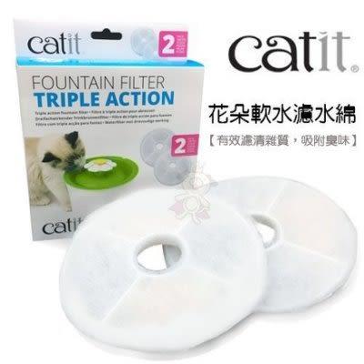 *WANG*喵星樂活 CATIT2.0《GEX Catit 湧泉花朵飲水機專用 軟水濾水綿》S2.0