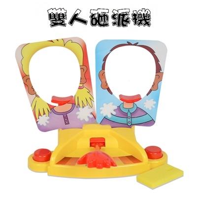 雙人砸派機-派對聚會親子玩具第二代奶油打臉機73pp189【時尚巴黎】