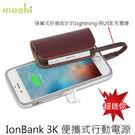 【A Shop】Moshi IonBank 3K 便攜式 輕巧迷你 行動電源 攜帶方便 3200 mAh  For iPhone XS/XS MAX/XR/X/8/7