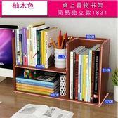 書櫃書架簡約現代組裝省空間家用經濟型書架落地簡易書架子組合厚igo 曼莎時尚
