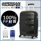 新秀麗美國旅行者Bon Air Deluxe旅行箱 雙排靜音輪商務箱 輕量28吋行李箱 AS3 詢問另有優惠價