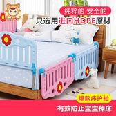 十二色 童話嬰兒童床護欄寶寶床邊圍欄防摔護欄2米1.8大床擋板通用