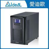愛迪歐 ON LINE 在線式UPS IDEAL-9303LB(3KVA)