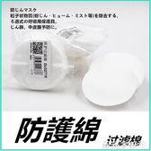 防塵濾棉 白色圓形過濾棉適用日本重鬆防塵口罩面具保護U2KW過濾芯防火花 薇薇家飾