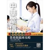 2018中華電信業務類題庫攻略(英文+企管+行銷)