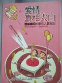 【書寶二手書T1/兩性關係_MED】愛情真相大白-酪梨壽司的東京人妻日記_酪梨壽司