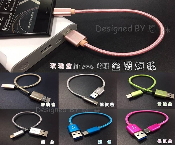 『Micro USB 金屬短線』SAMSUNG Note3 Neo Note4 Note5 充電線 傳輸線 快充線 線長25公分