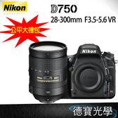 Nikon D750 + 28-300 /F3.5-5.6G ED VR   8/31前登錄送5000元郵政禮卷  總代理公司貨