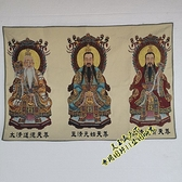 唐卡織錦刺繡佛像 道教三清畫像客廳玄關裝飾畫新中