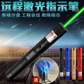 鐳射筆 大功率射筆售樓沙盤筆綠光激光燈鐳射燈紅外線遠射激光手電 下殺85折