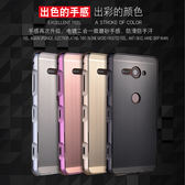 【SZ14】索尼XZ2 Compact手機殼 金屬邊框拉絲紋手機殼 XZ2 Compact手機殼