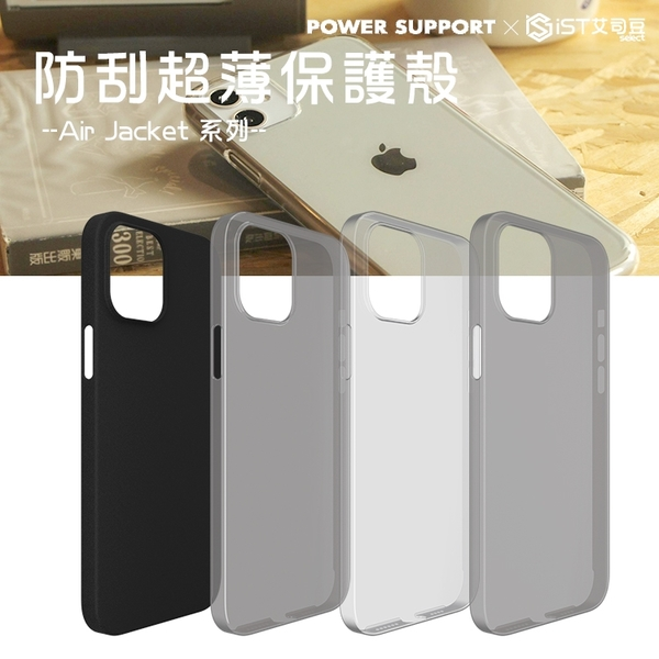 【POWER SUPPORT】iPhone 11 12 13 mini Pro Max Air Jacket超薄透明保護殼