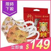 JUQI 鉅淇x鎮瀾宮聯名款 兒童3D醫療口罩(10入) 顏色可選【小三美日】大甲媽 $199