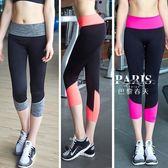 運動褲 撞色顯瘦健身瑜伽速干跑步吸汗運動褲 巴黎春天