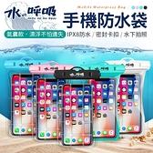 《7吋以下手機通用!氣囊款》 水之呼吸手機防水袋 透明防水袋 掛頸手機袋 漂浮手機防水袋