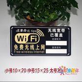 WIFI貼紙 定製免費WIFI標識牌免費無線上網壓克力WIFI提示牌無線網絡標志貼紙 1色
