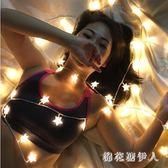 LED星星裝飾燈 小彩閃燈房間布置裝飾燈臥室少女心圣誕 BF17256【棉花糖伊人】