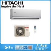 好禮六選一【HITACHI日立】5-7坪變頻冷暖分離式冷氣RAC-36NK/RAS-36NK