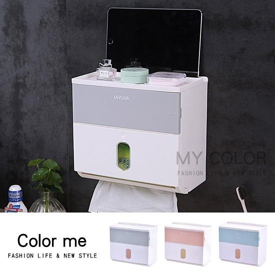 浴室 紙巾盒 衛浴 無痕貼 衛生紙 置物架 壁掛 收納盒 免打孔面紙盒【R061】color me 旗艦店