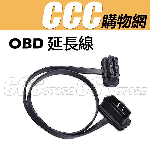 OBD2 延長線 扁線 16Pin - OBDII延長線 車載電腦 連接線 麵條線