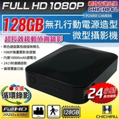 【CHICHIAU】1080P 超長效移動偵測錄影無孔行動電源造型微型針孔攝影機(128G)