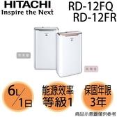 【HITACHI日立】6公升/1日 搭載PM2.5濾網 一級節能 除濕機 RD-12FQ (閃亮銀) / RD-12FR (玫瑰金) 免運費