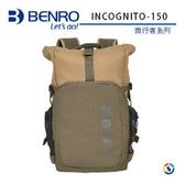 【百諾BENRO】微行者系列空拍機攝影雙肩背包 INCOGNITO-150