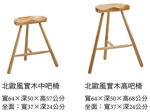 【森可家居】北歐風實木高吧椅8JX535-18 吧檯椅 出清折扣
