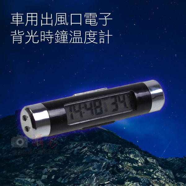攝彩@車用電子時鐘溫度計 二合一夜光溫度計表 迷你汽車LED時鐘 液晶顯示藍色背光 夾子式