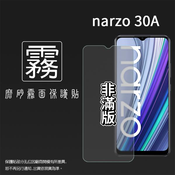 ◆霧面螢幕保護貼 非滿版 Realme narzo 30A RMX3171 保護貼 軟性 霧貼 霧面貼 防指紋 保護膜 手機膜