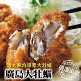 【海肉管家】日本廣島穌炸爆漿大牡蠣X1包(500g±10%/包 約20粒入)