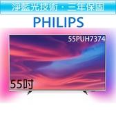 ◆好禮三選一◆ 飛利浦PHILIPS 55吋4K 聯網 android9.0 液晶顯示器+視訊盒55PUH7374