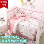 嬰兒床床圍套件全棉ins件套防撞透氣可拆洗純棉四面寶寶床上用品YXS『小宅妮時尚』
