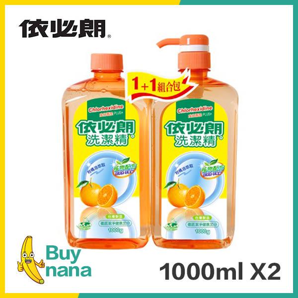 依必朗 抗菌洗潔精 1000ml(1+1)