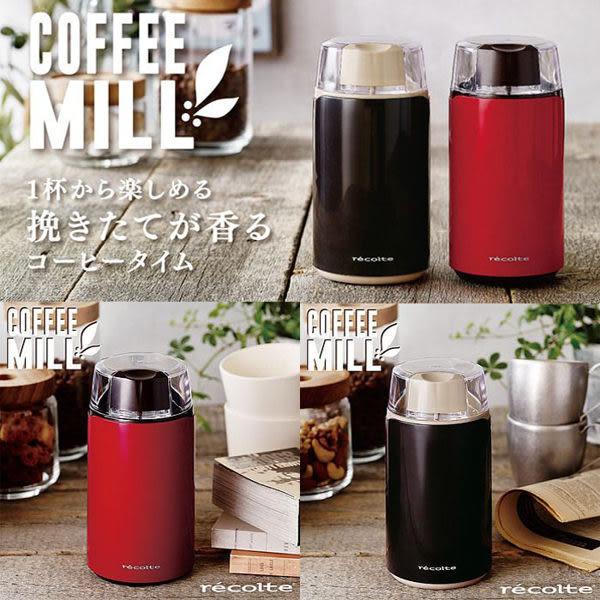 【折價卷現領現折】recolte 日本 麗克特 Coffee Mill RCM-1 磨豆機 咖啡棕 公司貨