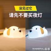 台燈 創意觸摸式硅膠狗充電小夜燈臥室床頭兒童嬰兒寶寶喂奶睡眠台燈起 晶彩生活