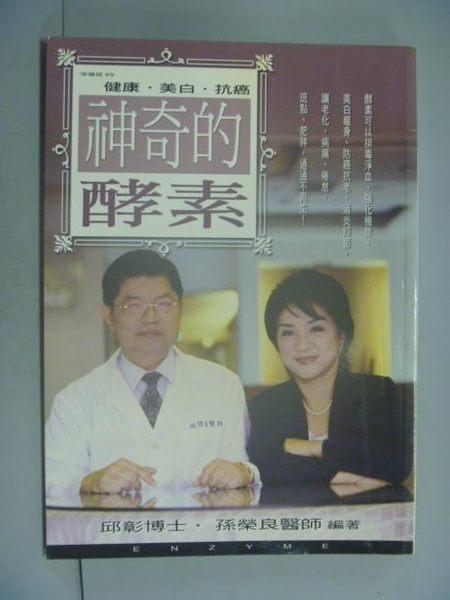 【書寶二手書T5/養生_GDP】健康‧美白‧抗癌──神奇的酵素_邱彰