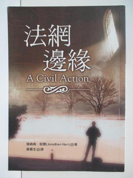 【書寶二手書T8/翻譯小說_CAL】法網邊緣_強納森.哈爾著