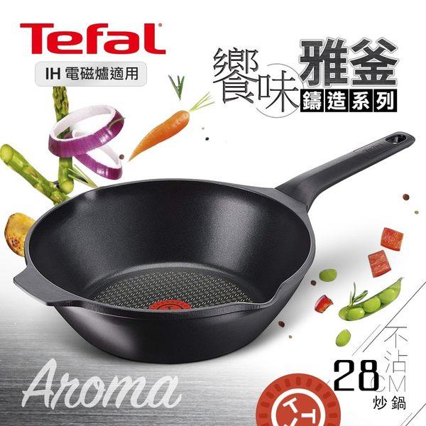 【Tefal法國特福】饗味雅釜鑄造系列28CM小炒鍋