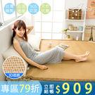 日本精品˙台灣精製頂級精品˙和風包邊加厚編織˙3D底網四方鬆緊帶˙固定防滑好清潔˙好保養