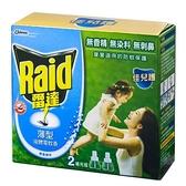 雷達 佳兒護液電重裝45ml*2【愛買】