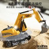 兒童 電動 遙控挖掘機 玩具  挖機 挖土機 鉤機 工程車 男孩 玩具車