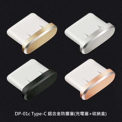 【A-HUNG】Type-C 鋁合金防塵塞 (單充電塞) 充電孔 安卓手機 耳機塞 防塵套 防塵蓋 USB Type C