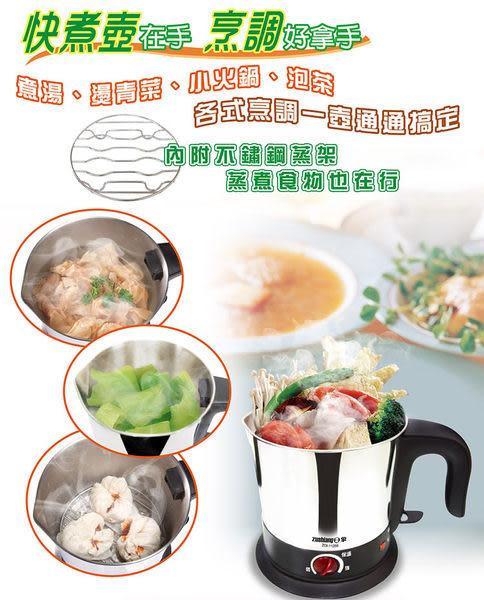 【艾來家電】開學季 限時下殺 台灣製 ZOI-1120S 日象全能養生快煮壺1.2L   美食壺/美食鍋/料理鍋