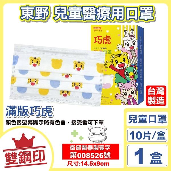 東野 雙鋼印 兒童醫療口罩 (滿版巧虎) 10入/盒 (台灣製 CNS14774) 專品藥局【2018328】