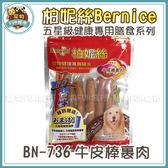 寵物FUN城市~*柏妮絲Bernice《五星級健康專用膳食系列》BN-736牛皮棒裹肉 6入 (狗零食)