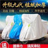 機車車罩摩托車電動車電瓶踏板防曬防雨罩車衣套遮陽蓋布加厚防塵罩子「夏季推薦」