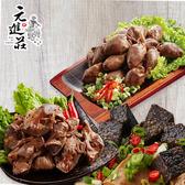 元進莊.國民滷味-絕對胗心組(五香土雞胗+滷雞心+香滷米血)﹍愛食網