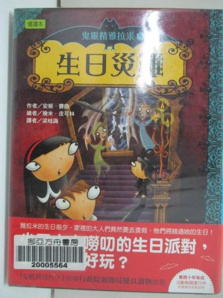【書寶二手書T1/兒童文學_HTV】生日災難_安姬.賽曲,  梁桂誨