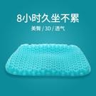 蜂窩凝膠坐墊學生夏天透氣降溫冰涼硅膠汽車冰墊蜂巢坐墊夏季涼墊 【夏日新品】
